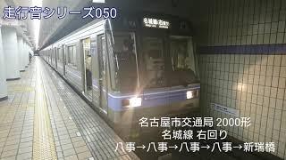 【走行音シリーズ050】地下鉄名城線 八事→八事→八事→八事→新瑞橋