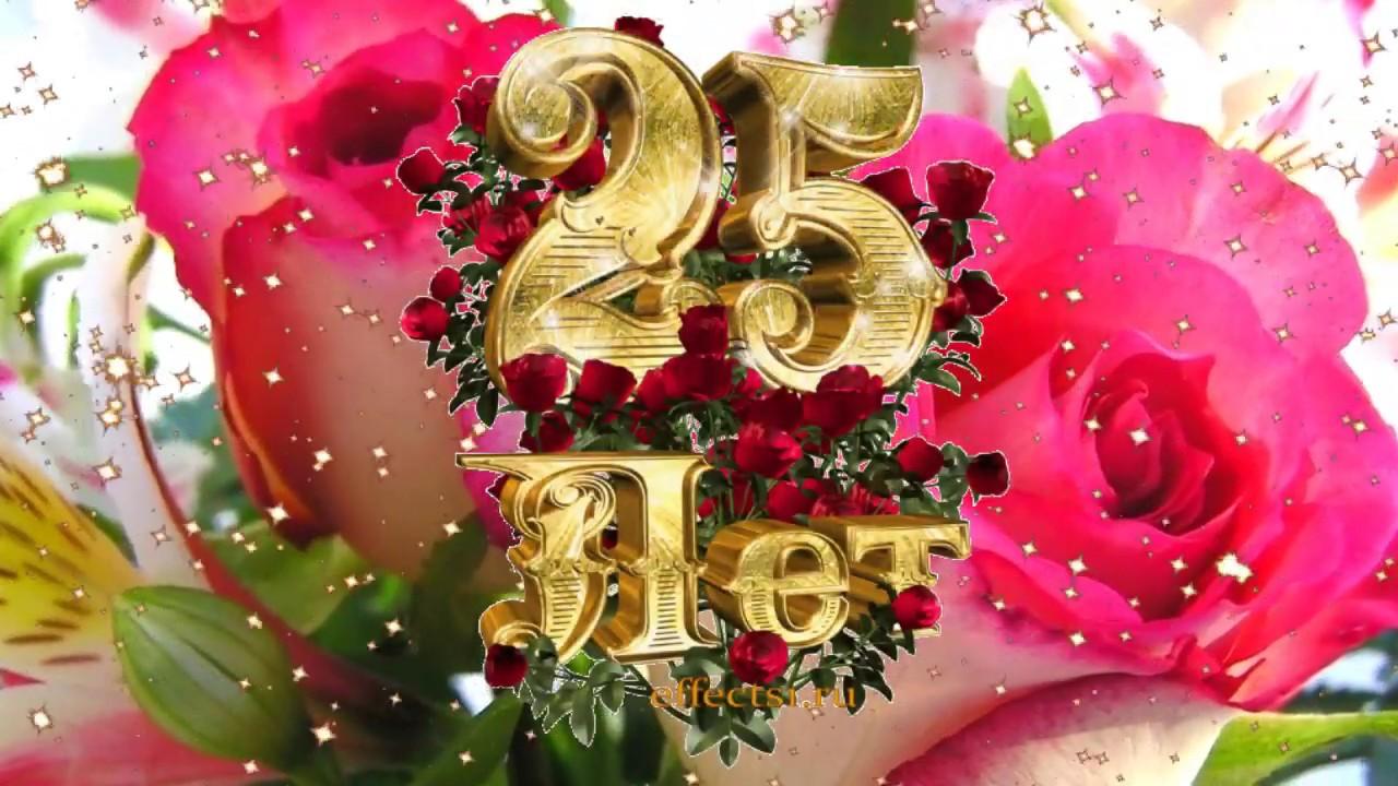 Поздравление на день рождения дочке 25 лет