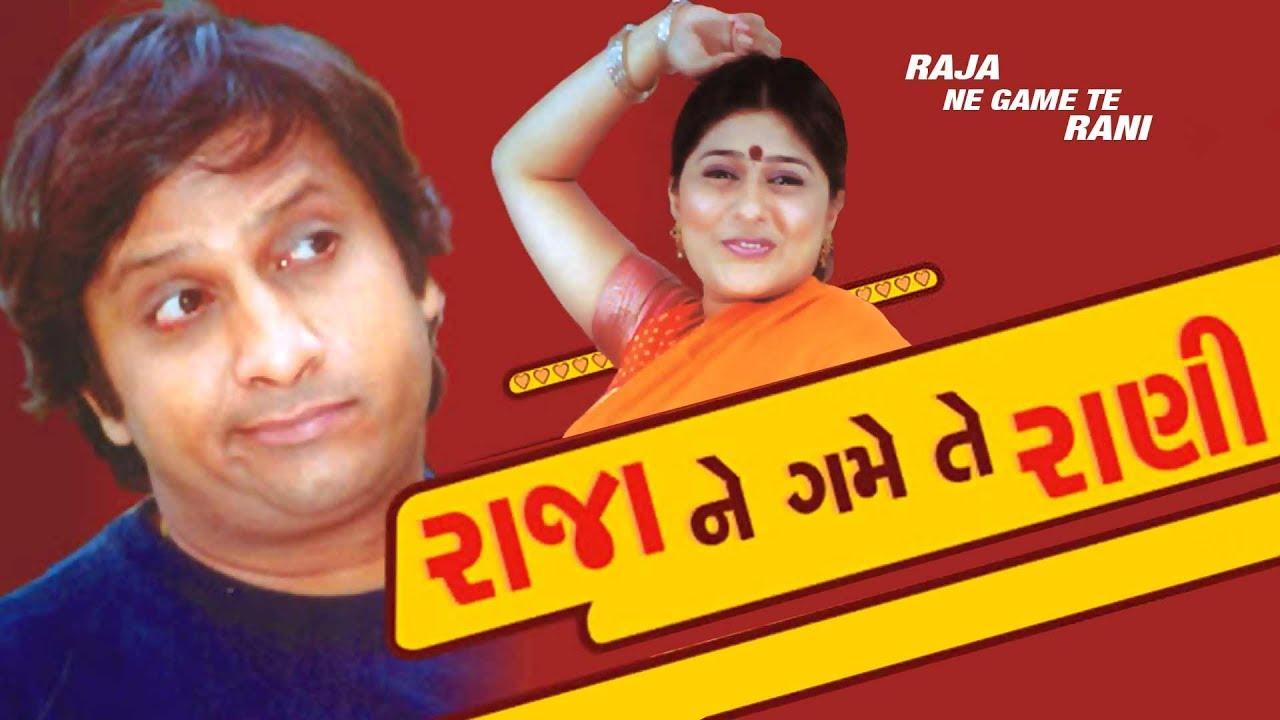 Raja Ne Game Te Rani - Best Gujarati Comedy Natak Full - Santu Rajda, Pratap Sachdev, Manish Mehta