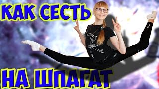 Как сесть на шпагат? \ How to do the splits? | Liliya and IrinaGrace