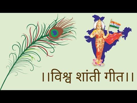 Vishwa Shanti Geet
