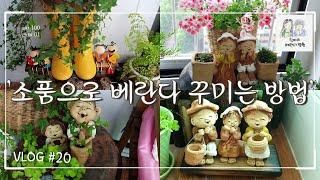 [엄마의 베란다정원 ♀️#20] 소품으로 베란다 꾸미…