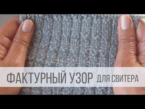 ФАКТУРНЫЙ узор спицами для свитера