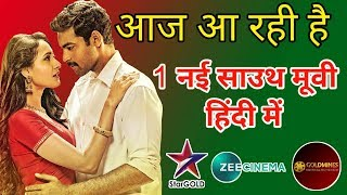 Upcoming New South Hindi Dubbed Movies 2019 | Varun Tej | Khiladi Ki Jung (Kanche) | MR #129