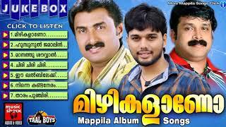 മാപ്പിളപ്പാട്ട് തകർപ്പൻ കാണാൻ മറക്കല്ലേ Mappila Album Songs 2018 Super Hit Mappila Pattukal