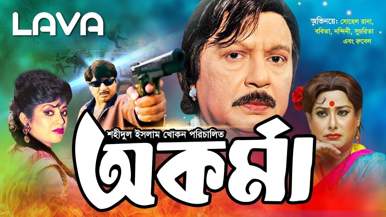 Akorma | অকর্মা | Sohel Rana | Babita | Sucharita | Rubel | Bangla Full Movie