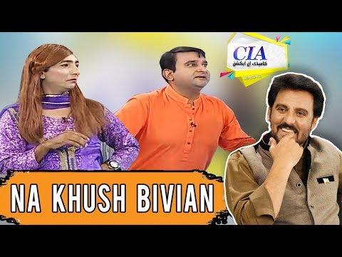 Download Youtube: Na Khush Bivian - CIA With Afzal Khan - 17 March 2018 | ATV