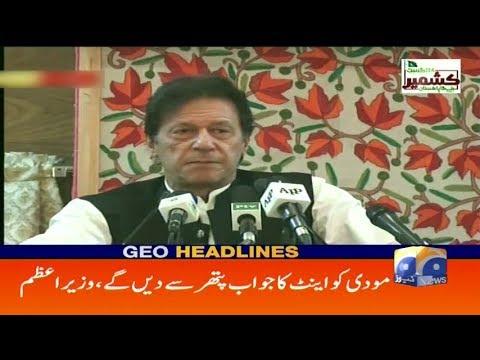 Geo Headlines - 08 AM | Eent Ka Jawab Pathar Se Deingey: PM Imran | 15th  August 2019