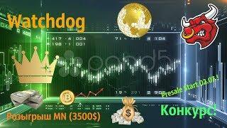 Конкурс с Призовым Фондом 3500$  [Watchdog]  #MN #BTC #