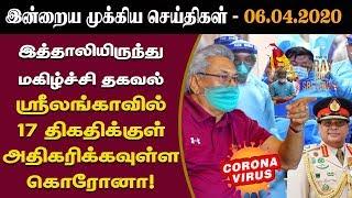 இன்றைய முக்கிய செய்திகள் – 06.04.2020 | Today Jaffna News | Sri lanka news