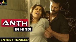 Anth Hindi Movie Trailer | Hindi Latest Movies | Rashmi Gautam, Charandeep | Sri Balaji Video