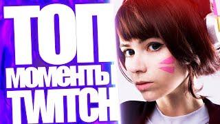 Топ Моменты с Twitch | Стримерша в Японии | Нексуса Гнобят в Дота 2 | Ибах и Русский Сквад