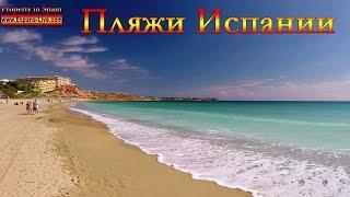 видео испания пляж