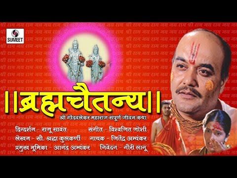 Brahmachaitanya -  Gondavle Maharaj - Sumeet Music - Marathi Movie