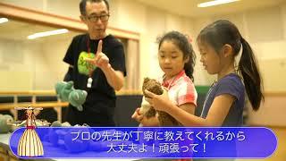 プロから学べる!体験コーナー 篇【こんなに楽しい大博覧会!】