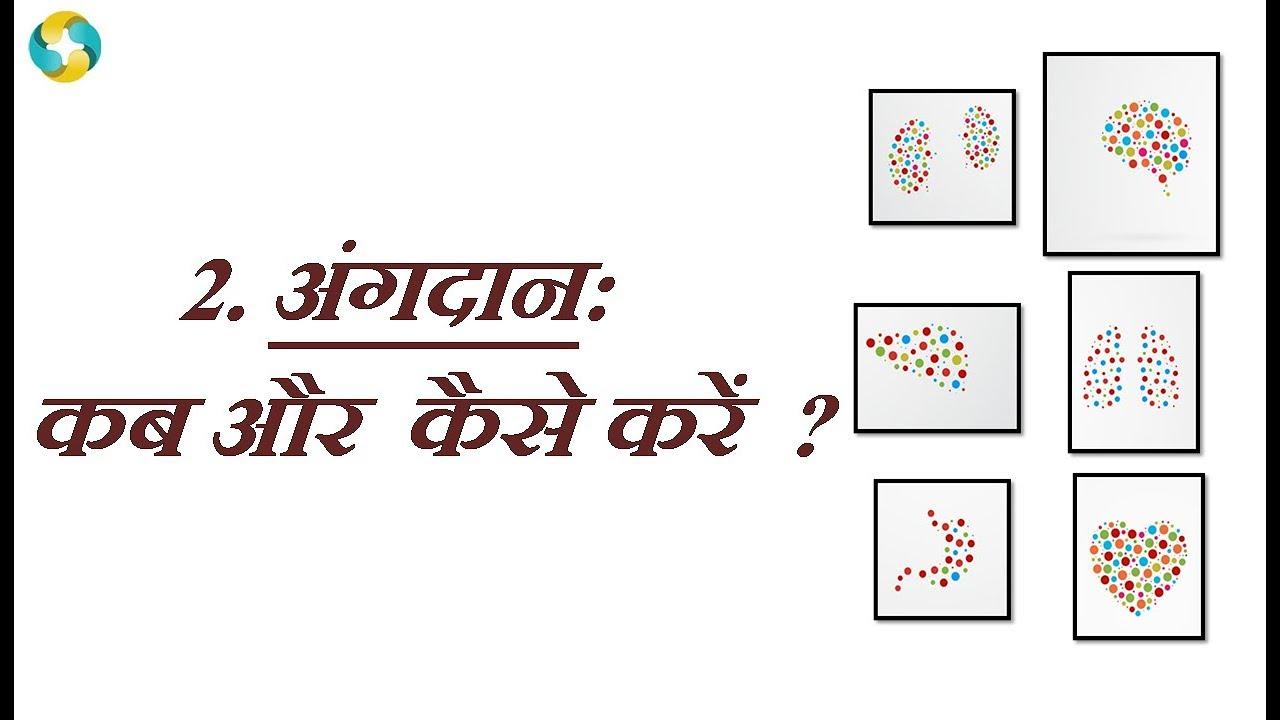 When Where To Donate Organ S Donation Angdaan Kab Kaha Aur Kaise Kare Xzimermedicare Youtube