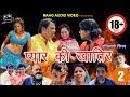 प्यार की खातिर || Pyar ki Khatir || Haryanvi Film || Part 2 Mp3