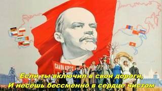 Коммунизм шагает по планете - Communism marches on the planet (Soviet song)