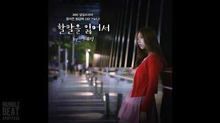 Video Jeon Hye Seong (전혜성)- 할말을 잃어서  [The Return of Hwang Geum Bok] download MP3, 3GP, MP4, WEBM, AVI, FLV Agustus 2018