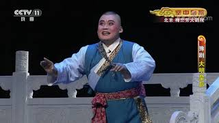 《CCTV空中剧院》 20191218 豫剧《大明皇后》 1/2| CCTV戏曲