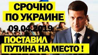 РОССИЯ ХОЧЕТ ДИАЛОГА! 09.04.2019 КРЕМЛЬ ОТВЕТИЛ ЗЕЛЕНСКОМУ