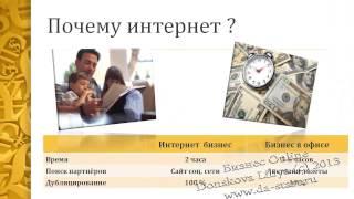 С Вами проект Бизнес Online<