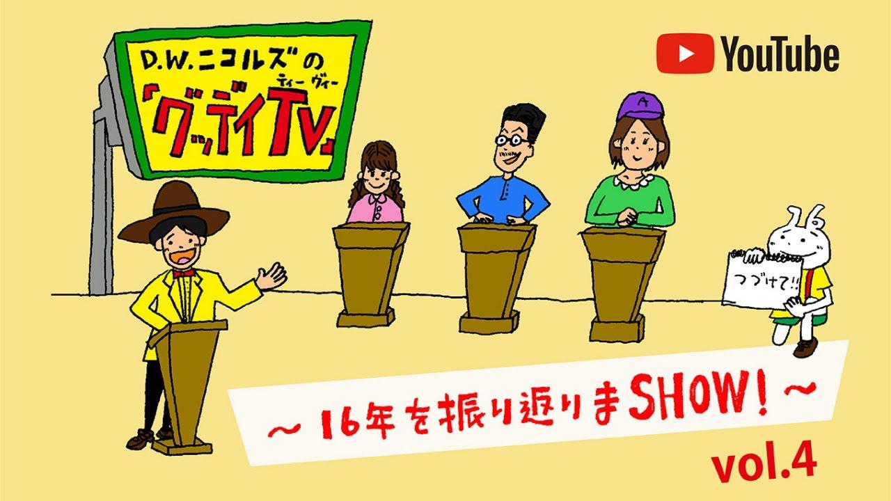 【無料配信YouTube Live】7/13(火)20:00「グッデイTV」〜16年を振り返りまSHOW! 〜 vol.4  配信決定!