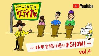 【7/13(火)20:00〜生配信!】「グッデイTV」〜16年を振り返りまSHOW! 〜 vol.4