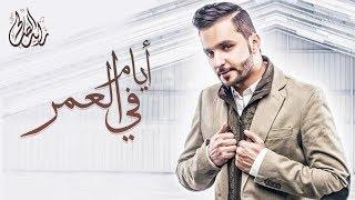 زايد الصالح - أيام في العمر (النسخة الأصلية) | 2017