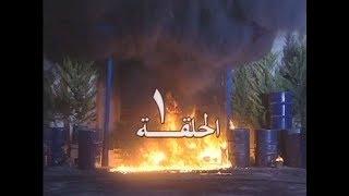 Download Video المسلسل السوري الغدر  الحلقة 1 MP3 3GP MP4