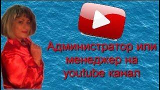 Как добавить администратора на youtube канал