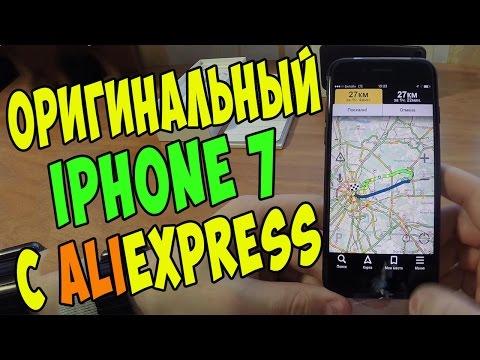 ОРИГИНАЛЬНЫЙ IPHONE 7 С ALIEXPRESS. НАСТОЯЩИЙ АЙФОН 7 ИЗ КИТАЯ