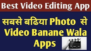 Photo से Video Banane Wala Apps || Best Video Editor App For Android Free में  Download करें