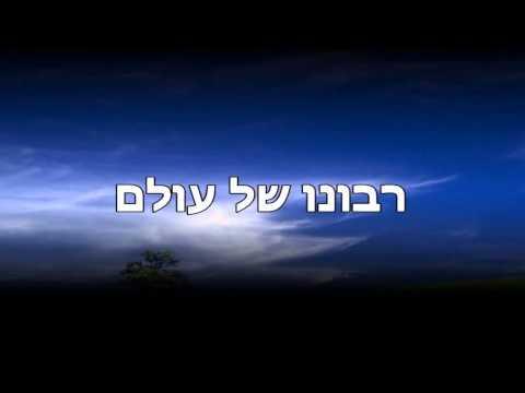 רבונו של עולם - משה גולדמאן