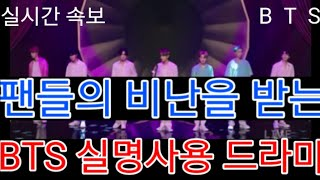 "[BTS 방탄소년단]실시간속보 팬들의 비난을 받는 ""BTS 실명사용 드라마"" (Fans c…"