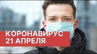 Последние новости о коронавирусе в России. 21 Апреля (21.04.2020). Коронавирус в Москве сегодня