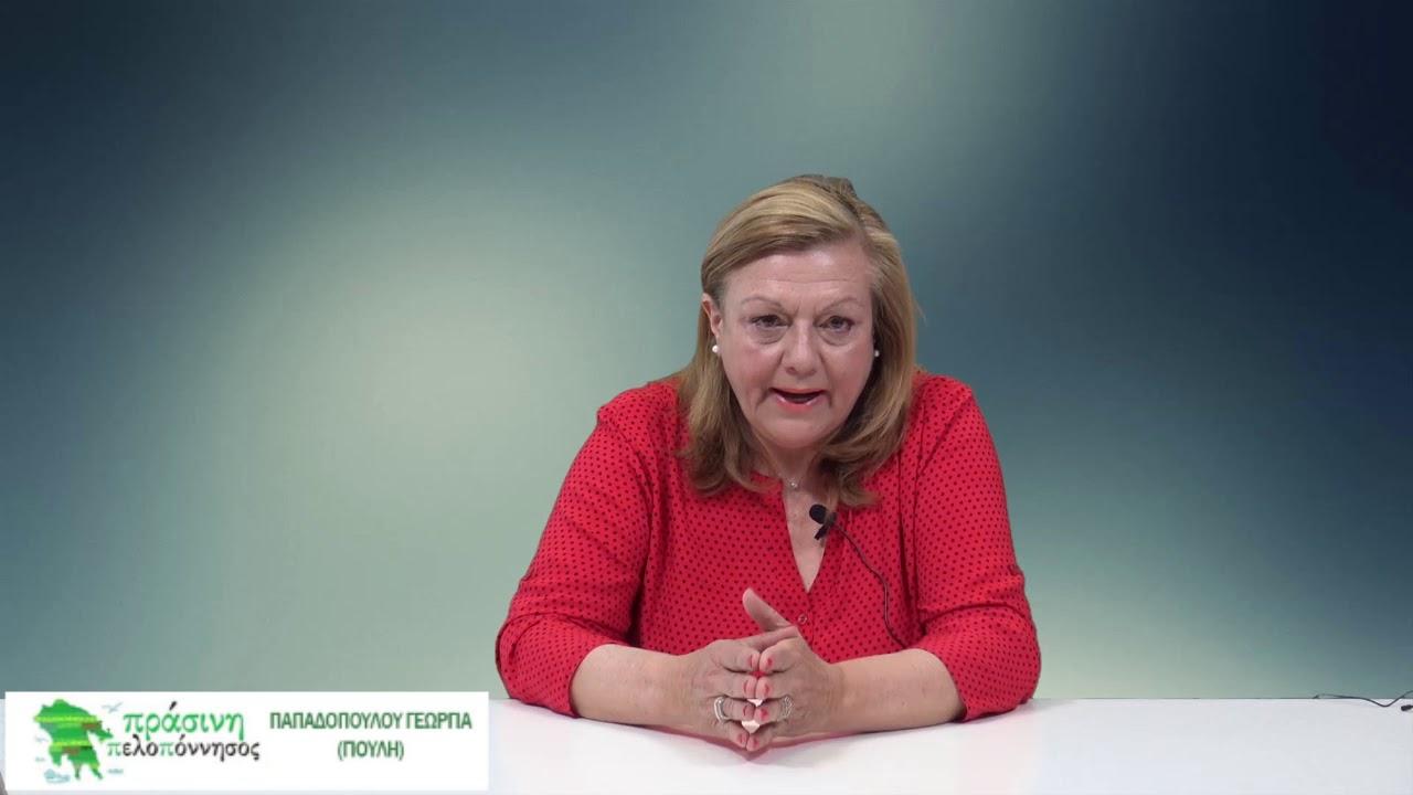 Συνέντευξη: Γιούλη Παπαδοπούλου - Πράσινη Πελοπόννησος