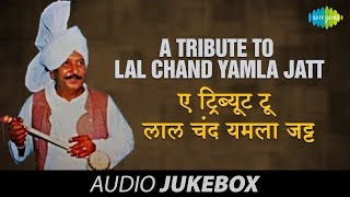 A Tribute to Lal Chand Yamla Jatt | Punjabi Songs Audio Jukebox | Lal Chand Yamla Jatt