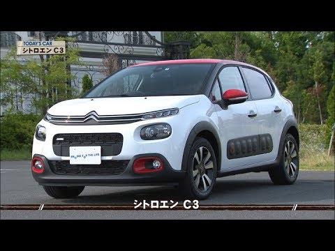 tvk「クルマでいこう!」公式 シトロエン C3 2017/8/13放送