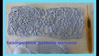 Безотрывное вязание мотивов . Crochet motifs ( узор № 132 )