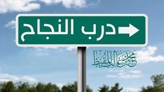 درب النجاح   محمد المقيط 2015
