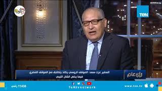 دبلوماسي سابق: اللقاء التاسع بين السيسي وبوتين يركز على التعاون العسكري والاقتصادي | المصري اليوم