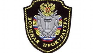 День юриста Вооруженных Сил России! - 29 марта.