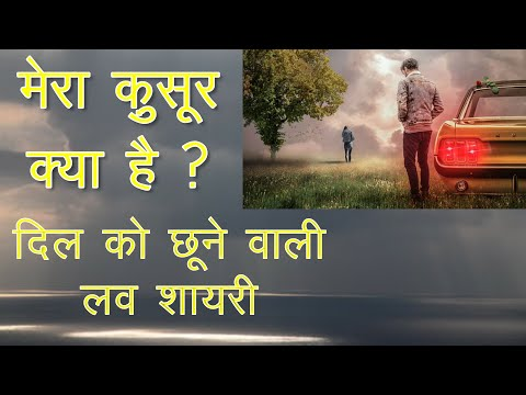 Romantic Poetry | Dosti Sms | Dard Love Shayari | Love U | Love Messages For Her | Poems For Her