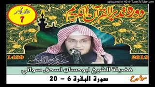 Sheikh abu hassan swati duratullQuran nomber 7