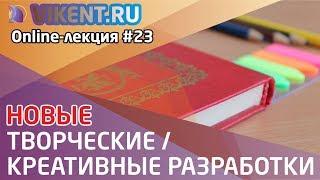 НОВЫЕ ТВОРЧЕСКИЕ / КРЕАТИВНЫЕ РАЗРАБОТКИ online-лекция № 23