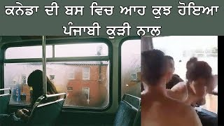 Punjabi Kudi Naal Canada Di Bus Vich Eh Kuch Hoya   Tehlka Punjab