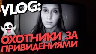 VLOG: ОХОТНИКИ ЗА ПРИВИДЕНИЯМИ / Андрей Мартыненко