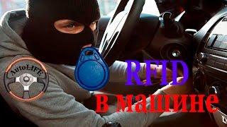 RFID в машине