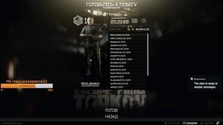 Escape from Tarkov Где ключ от завода?  18+